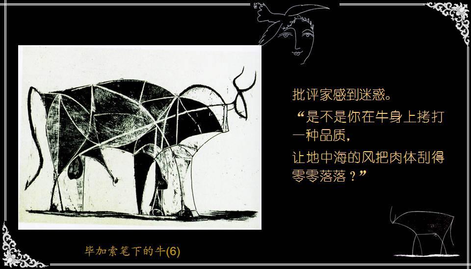 毕加索画牛 艺术欣赏 名山家园高清图片